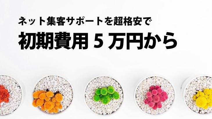 初期費用5万円からのネット集客サポート