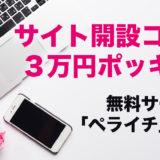 「ペライチ」を活用して格安でサイトを開設するサービス!お試し版として「3万円ポッキリ(税別)」